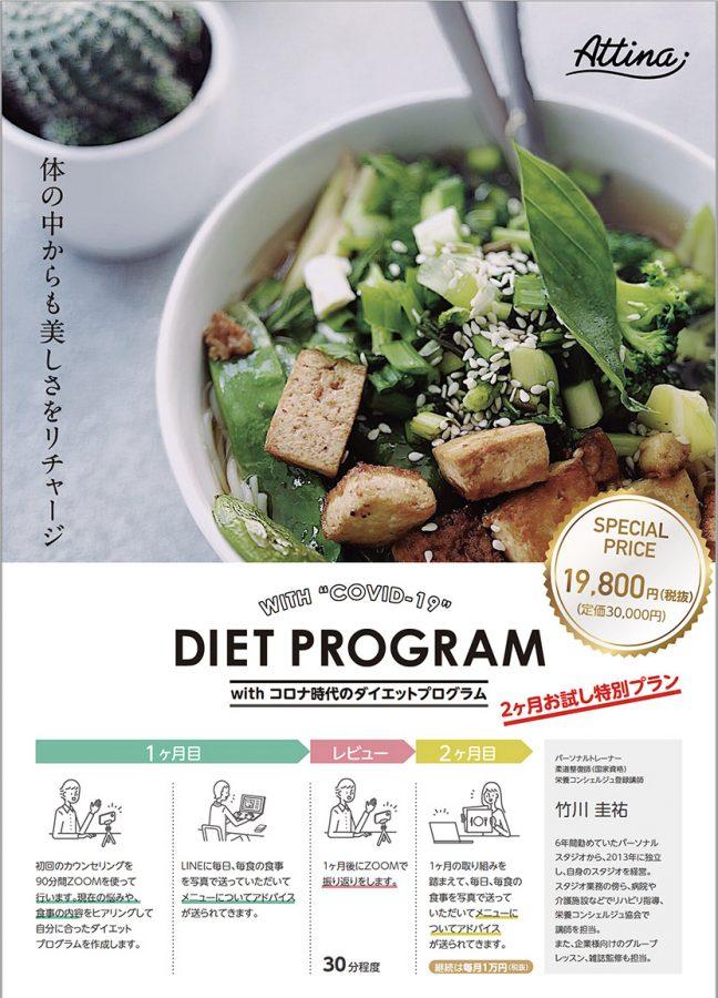 オンライン・ダイエットプログラム予約開始のお知らせ