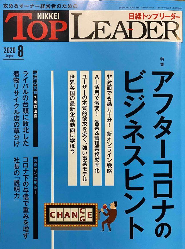 日経TOPリーダーに掲載していただきました!