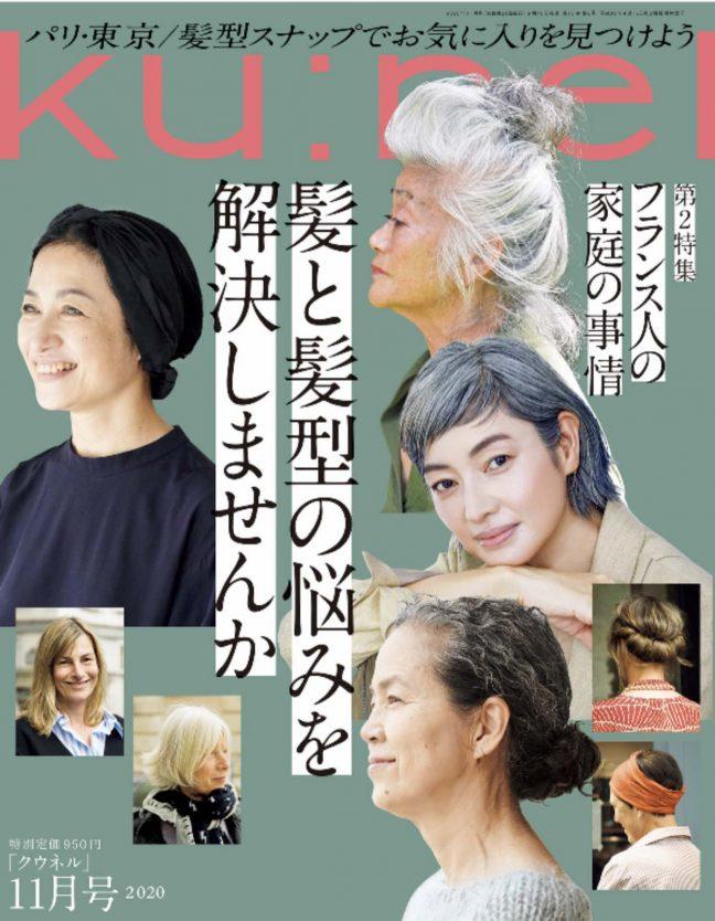 ku:nel(クウネル) 2020年11月号[髪と髪型の悩みを解決しませんか]に取材していただました!