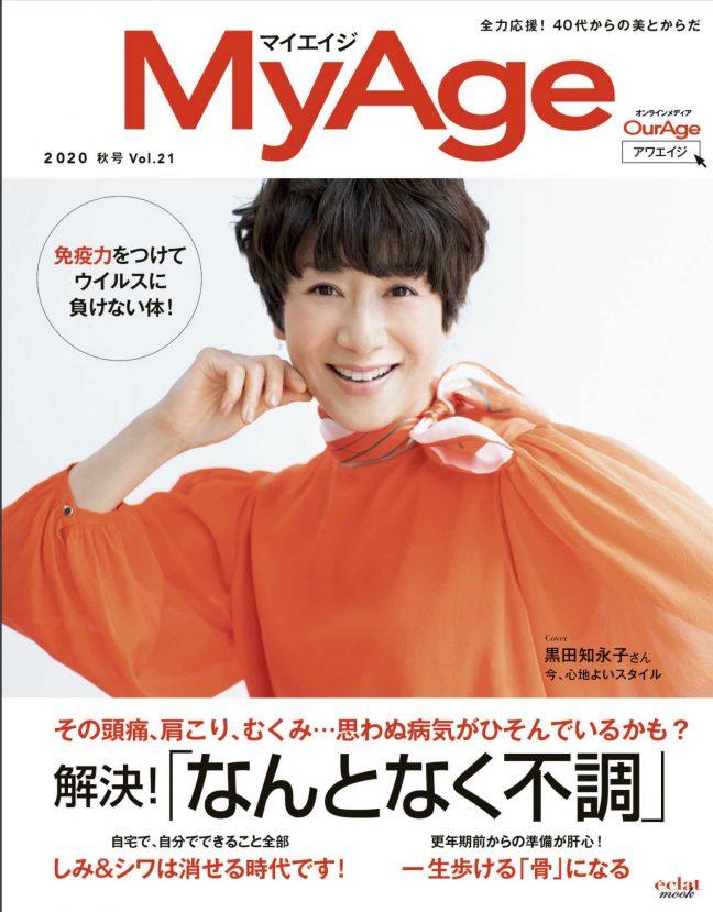 MyAge 2020秋号に掲載されました!